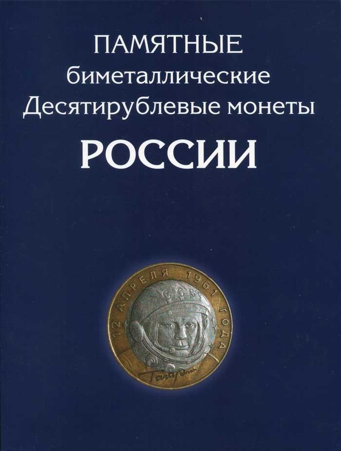 Альбомы для монет 10 рублей купить большой кремлевский клад