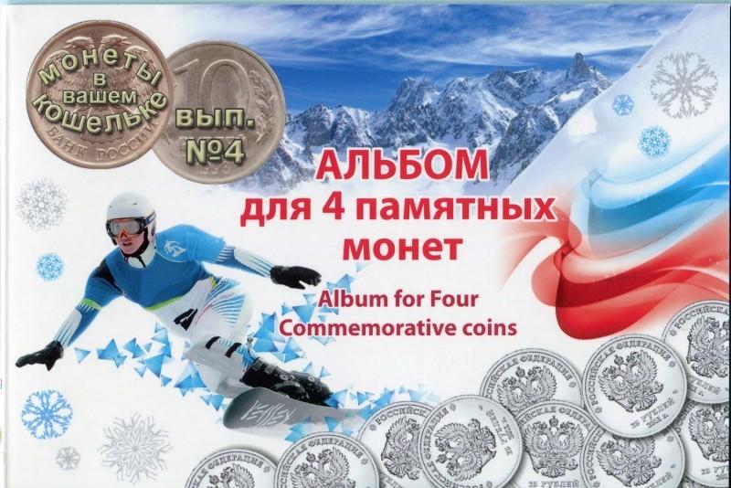4 памятных монеты сочи 100 рублей 1995
